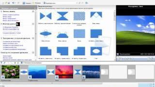 Как сделать фото_слайд_шоу в программе Movie Maker.(http://uevgenii.ru Видео для всех, кто любит фотографировать и хочет научиться делать простое слайд шоу из своих..., 2011-12-05T20:37:20.000Z)