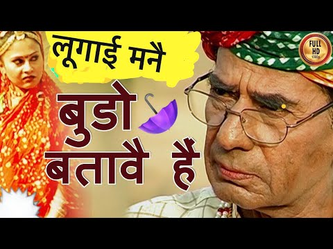 Rajasthani Song   लूगाई मनें बुडो बातावे हैं...HD   Prakash Gandhi   Pushpa Sankhla   Nandlal Soni