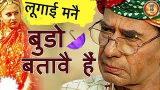 Rajasthani Song | लूगाई मनें बुडो बातावे हैं...HD | Prakash Gandhi | Pushpa Sankhla | Nandlal Soni