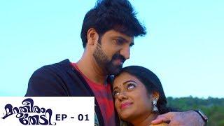 Marutheeram Thedi | Episode 01 - 13 May 2019 | Mazhavil Manorama