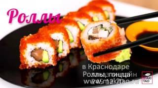 видео Суши бары в Подольске