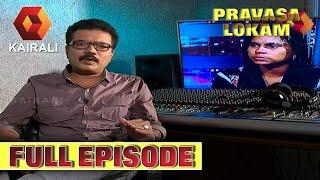 Pravasa Lokam 06/01/17 Full Episode