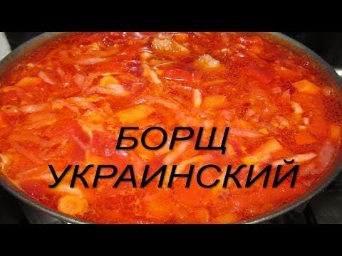 Борщ украинский. Рецепт украинского борща. Как приготовить украинский борщ?