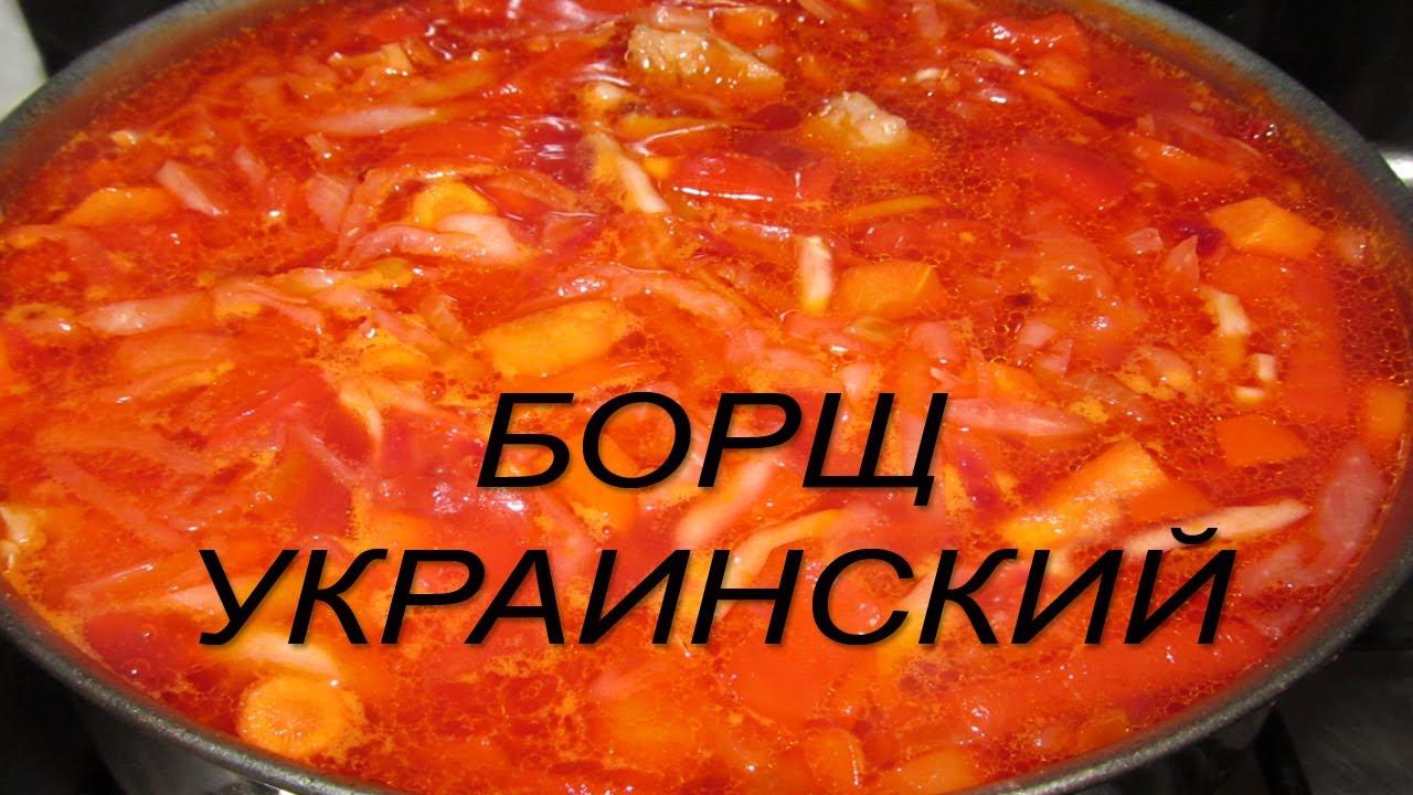 борщ український рецепт приготовления