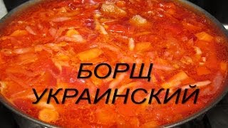 видео Борщ: классические рецепты, особенности приготовления