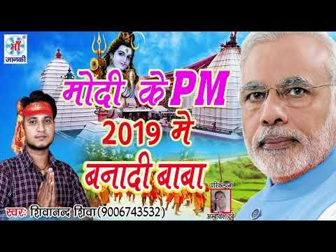 #मोदी के PM 2019 में बना दी हे बाबा || #शिवानन्द शिवा का जबरदस्त वाइरल Dj काँवर सॉन्ग 2018