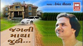 Jag Ni Maya Juthi Re...Old Classic Collection : Hemant Chauhan : Gujarati Bhajan :  Soormandir