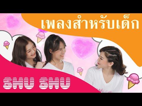 """""""It's ShuShu Time - ถึงเวลาชูชู"""" มิวสิควิดีโอเพลงไทยเพลงแรกที่สร้างขึ้นสำหรับเด็กโดยเฉพาะ!"""