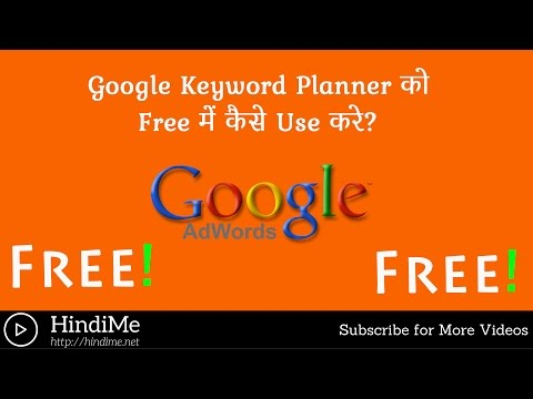 How to Use Google Keyword Planner Free without Paying . SEO Tricks in Hindi