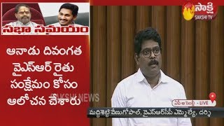 MLA Maddisetty Venugopal speech at AP Assembly Session 3rd day | Sakshi TV