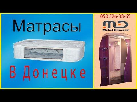 Матрасы в Донецке купить недорого. Мебель в Донецке.