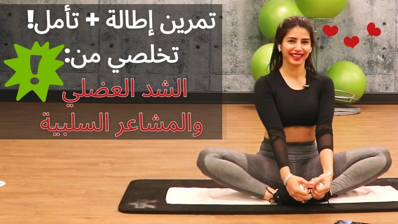 تمارين إطالة وتأمل | تخلص من الشد العضلي | المشاعر السلبية | STRETCHING + MEDITATION