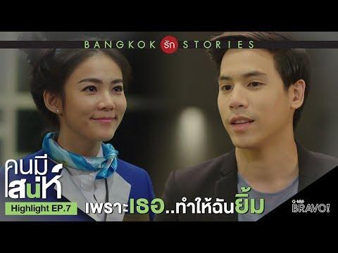 "HIGHLIGHT :  คุณภากร...ทำเคลิ้มอีกล้าวว !!  | ""Bangkok รัก Stories"" ตอน ""คนมีเสน่ห์"" EP.7"