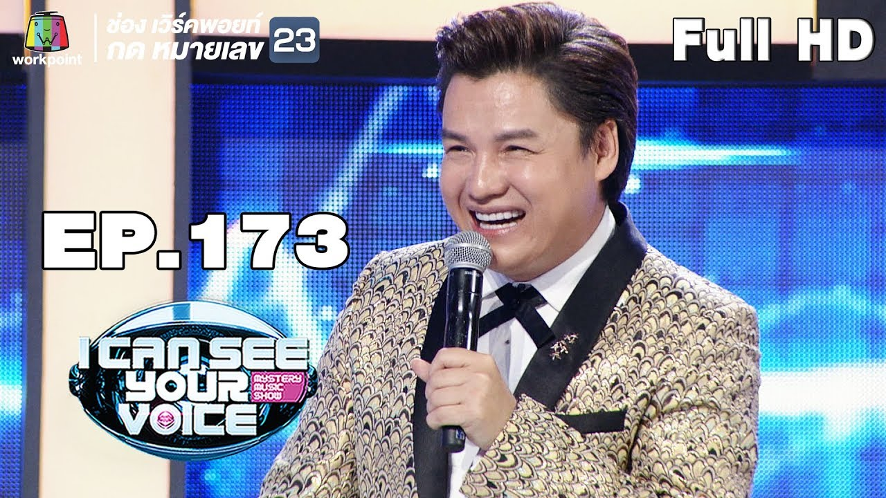 I Can See Your Voice -TH | EP.173 | รุ่ง สุริยา | 12 มิ.ย. 62 Full HD -  YouTube