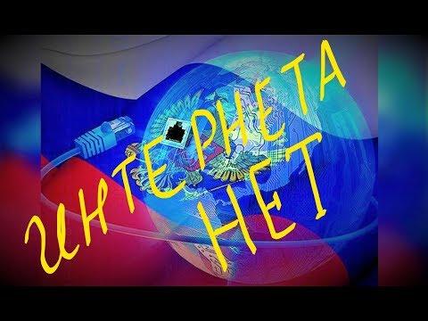 Отключение Интернета в России Началось
