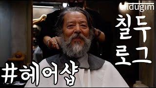 [김칠두vlog] 헤어스타일 변신