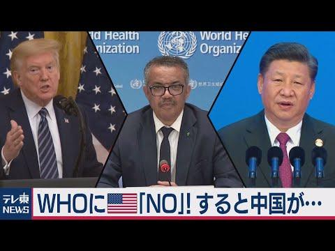 """トランプ大統領「WHOへの資金止める!」に、中国が""""次の一手""""? WHO巡る米中対立が「先進国」対「新興国」にも…その「背景」は"""
