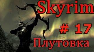 Skyrim Special Edition. Плутовка 17.Смерть Мерсера.