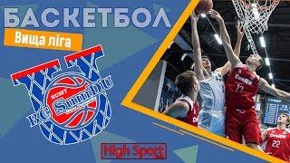 20.10. Баскетбол. Вища ліга. СумДУ - Інваспорт-ДОС ДЮСШ | HighSportLive | HSL