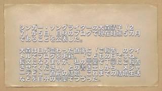 【YouTubeで億万長者になる方法】 http://zacky178.sakura.ne.jp/YouTuber シンガー・ソングライターの大森靖子(27)が5日、自身のブログで現在妊娠5カ...