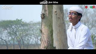O Pakhi Tui Shune Ja | Furkanullah Sadi & Others | Bangla New Islamic Song 2019 | FAIHAM