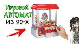 Ігровий автомат Однорукий бандит Іграшка з 90-х з ALIEXPRESS