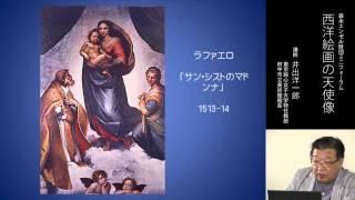 今日は古代ギリシアからシャガールまで、2000年以上にわたる天使像の変...