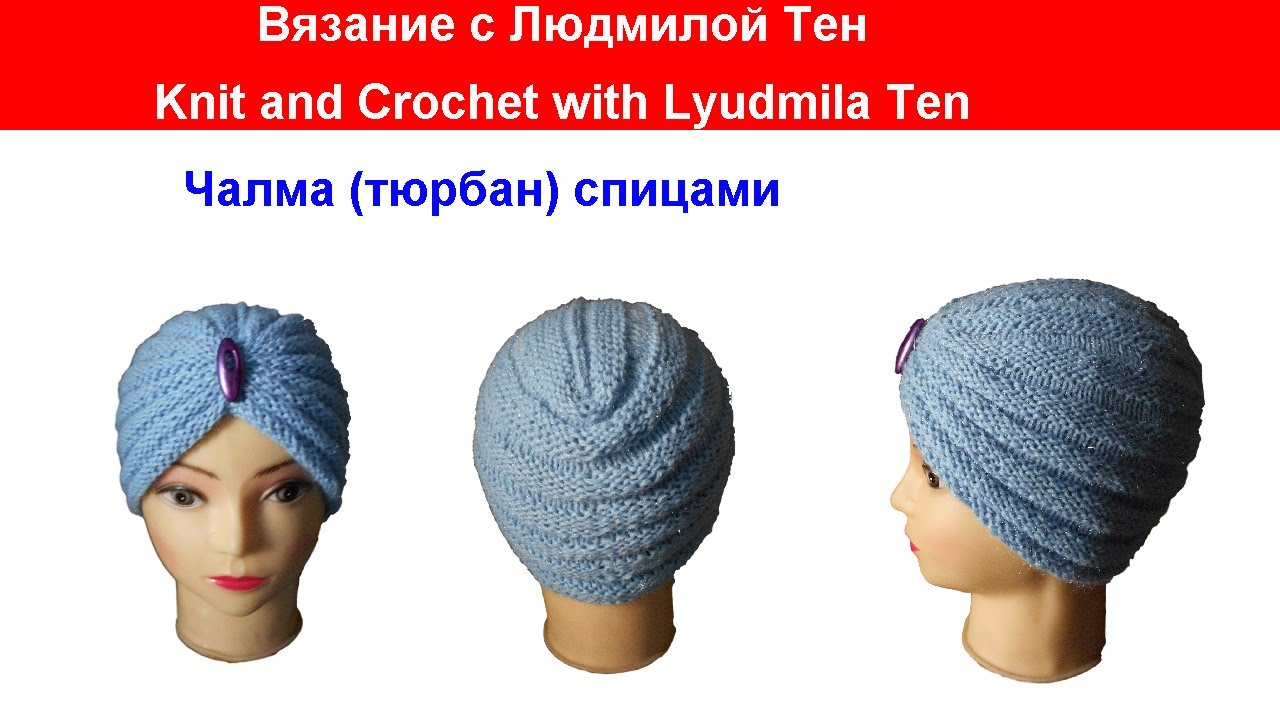 чалма Turban спицами вязание с Lusiten Youtube