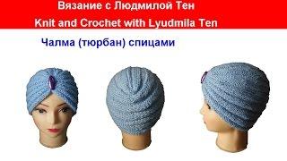 Чалма turban спицами Вязание с LusiTen #ЛюдмилаТен