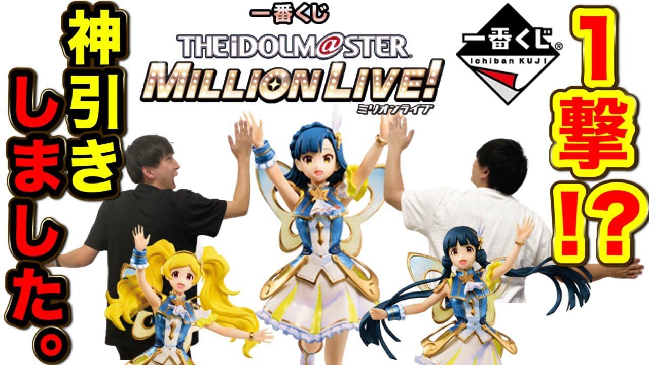 【一番くじ】アイドルマスターミリオンライブ!上位賞出るまで引いたら最速でした。(一番くじ、ミリシタ、アイマス)
