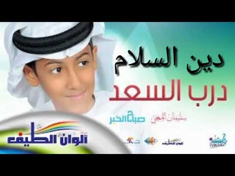 Deen Assalam Original Sulaiman Al Mughni   Nasheed No Music