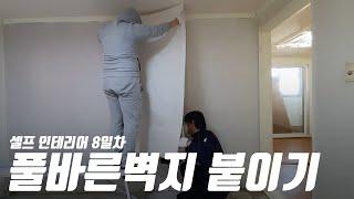 셀프인테리어 풀바른 벽지 도배하기 (초보라서 실수하는것…