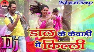 Daal De Kewadi Mein Killi : Khesari Lal Yadav, Kajal Raghwani ,Priyanka Singh | bhojpuri VIDEO 2019