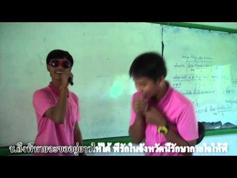 MV เพลง ภูมิแพ้กรุงเทพ ป้าง & ตั๊กแตน SWP6012
