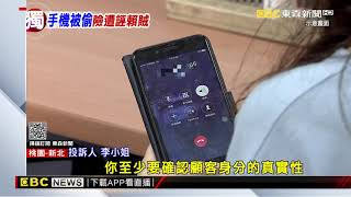 獨家》假修手機、真行竊、留假資料!無辜民眾險變竊盜犯@東森新聞 CH51