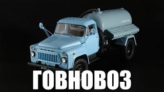 Говновоз АНМ-53А (ГАЗ-53А) 1981 року [DiP Models] огляд масштабної моделі 1:43