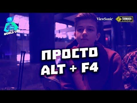 Просто подходит и ALT + F4 нажимает | Gambit Fortnite World Cup