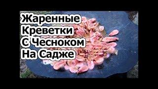 Жаренные Креветки С Чесноком На Садже