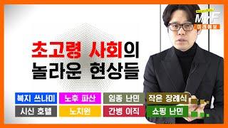 초고령 사회의 놀라운 현상들 / 미래예보 Season 3 / 미래캐스터 황준원