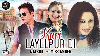 Kuri Layllpur Di | Malkoo Feat Amber (Full Song) | Latest Punjabi Songs 2019 | Malkoo Studio