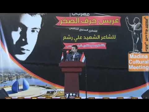 بالفيديو : الاعرجي يحضر مراسم عرس علي الرشم في بيته الشعري بمدينة الصدر