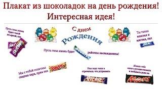 Плакат на день рождения подруге своими руками с шоколадками