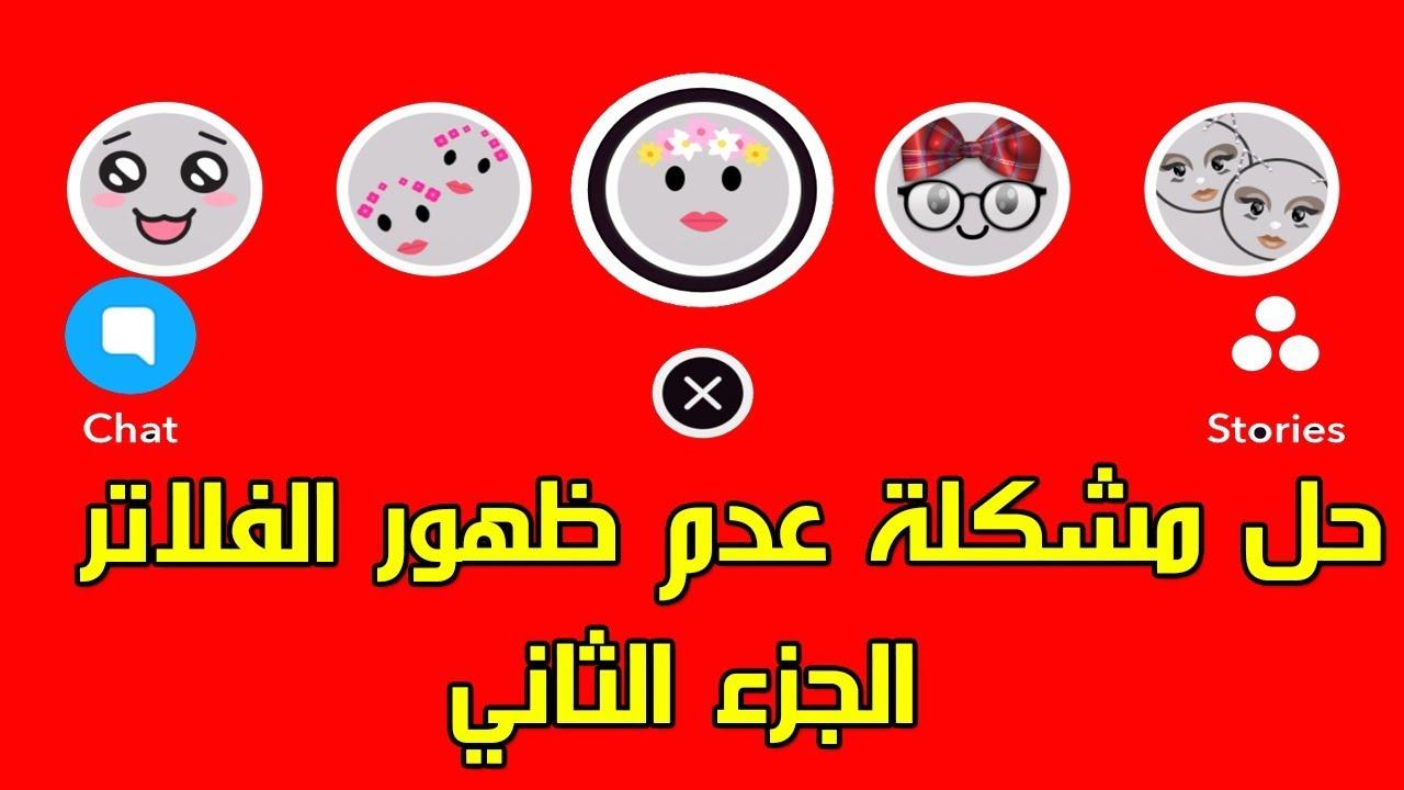 حل مشكلة عدم ظهور فلاتر الوجه في السناب شات الجزء الثاني Youtube