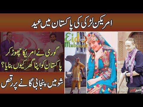 Muhammad Usama Ghazi: American Larki Ki Pakistan Main Eid, America Ko Choor Kar Pakistan Ko Apna Ghar Kiyun Banaya