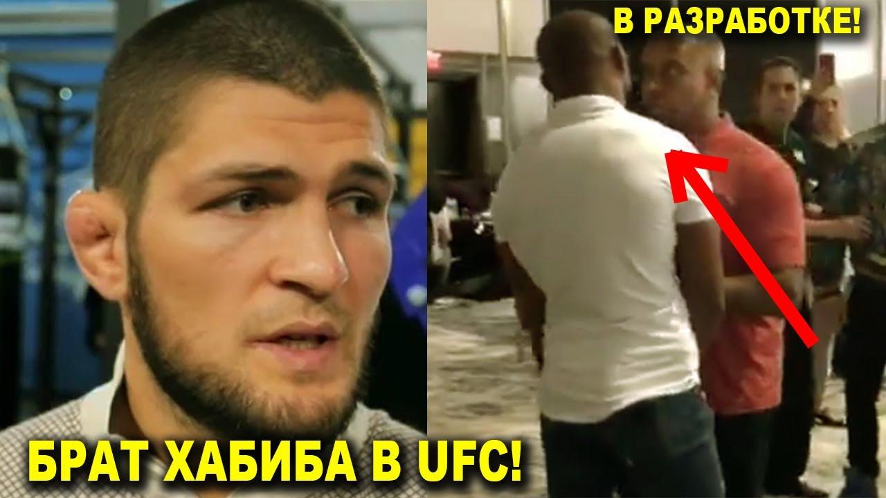 СРОЧНО! Чемпион UFC против Масвидаля/Реакция Хабиба Нурмагомедова на брата в UFC/Хабиб vs  Фергюсон