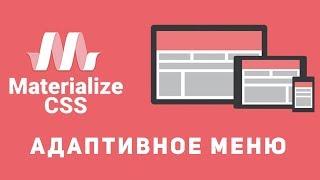 Уроки Materialize css #2 - Адаптивное меню