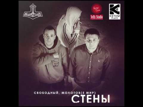 СВОБОДНЫЙ X Молотов (5 МИР) – Стены (Prod. Nelly Studio, релиз Musicdistribution.ru)