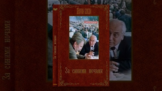 За синими ночами (1 серия) (1983) фильм