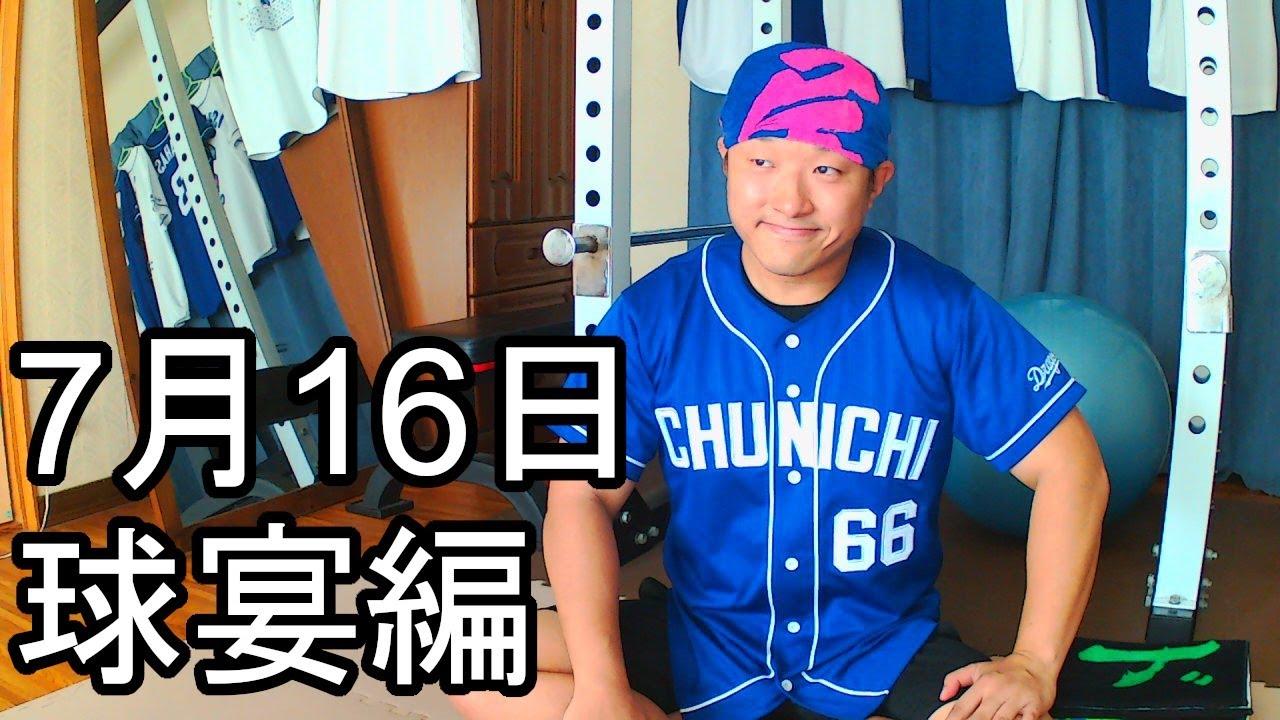 中日ドラゴンズファンの野球雑談【7月16日オールスター編】