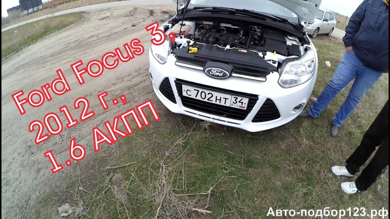 Ford Focus 2 хэтчбэк 3 двери - YouTube
